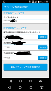 androidpayii5