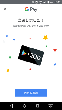 googleplay200atari
