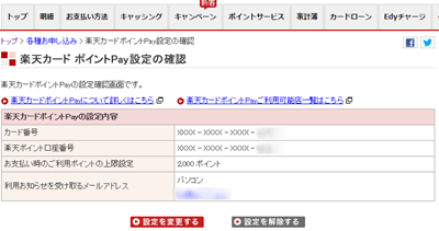 rpointpay0521